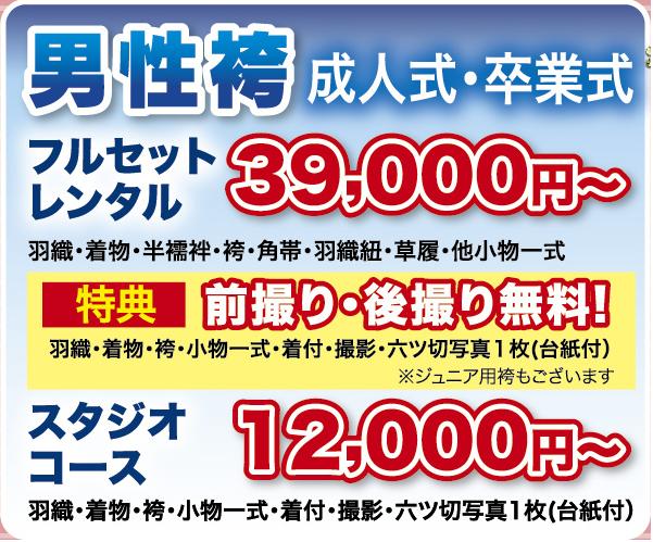 『成人式男性ハカマ・卒業式ハカマ・振袖撮影・七五三撮影』予約受付中!!