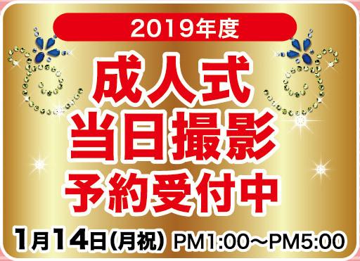 『振袖撮影・成人式男性ハカマ・卒業式ハカマ』予約受付中!!