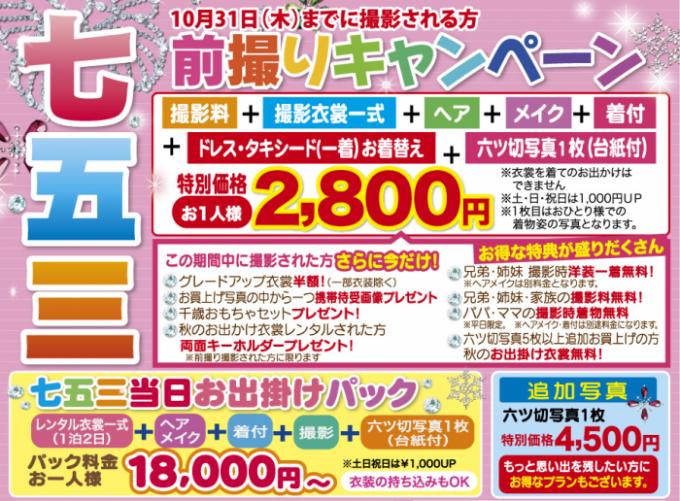 『七五三前撮りキャンペーン』2,800円!!(写真1枚付)10/31(木)迄