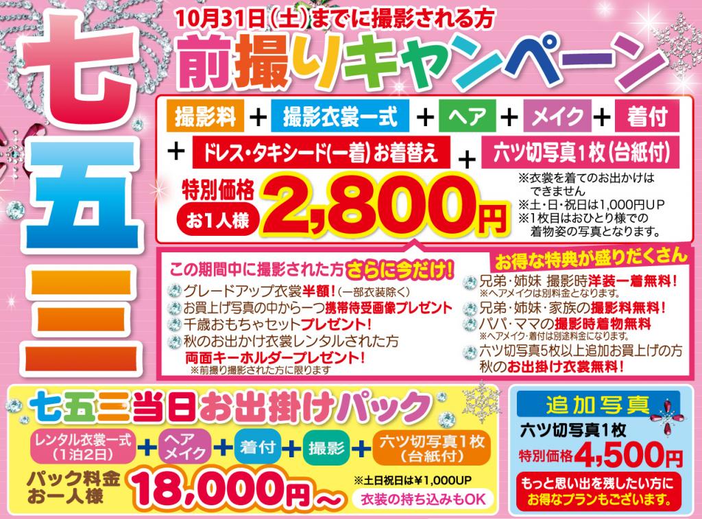 『七五三前撮りキャンペーン』2,800円!!(写真1枚付)10/31(土)迄