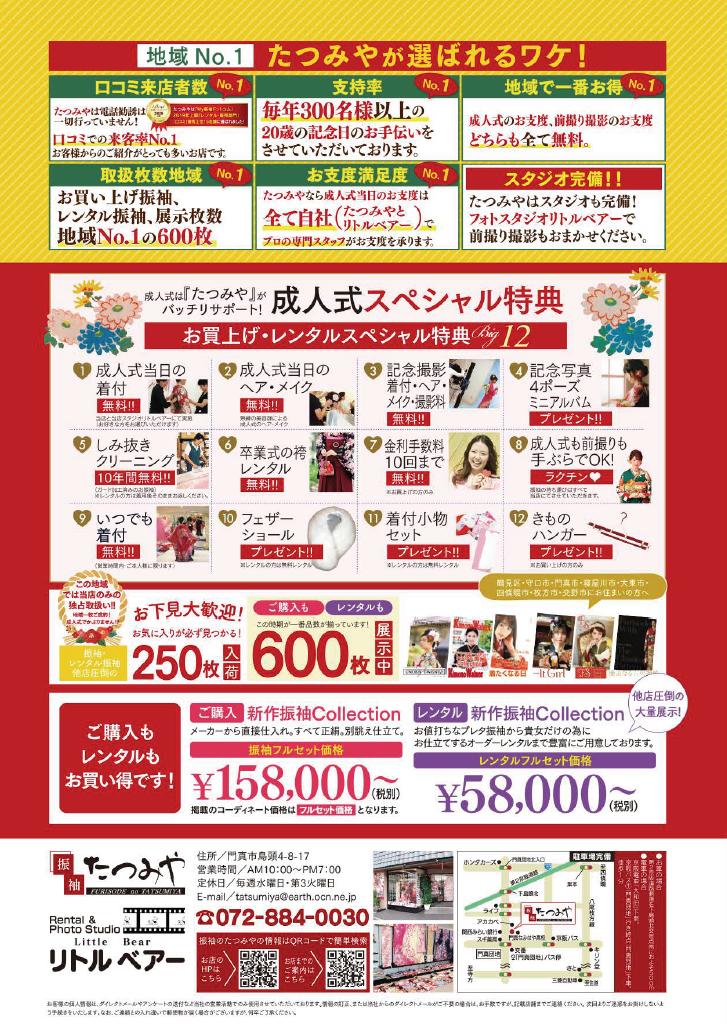 創業45周年 2022年成人『振袖レンタルフェア』開催!! 常時600枚!!